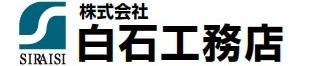株式会社 白石工務店