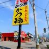 https://siraisi-koumuten.jp/wp-content/uploads/2018/09/駐車場看板.jpg